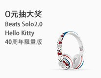 0元抽大奖 Beats Solo2.0 Hello Kitty 40周年限量版